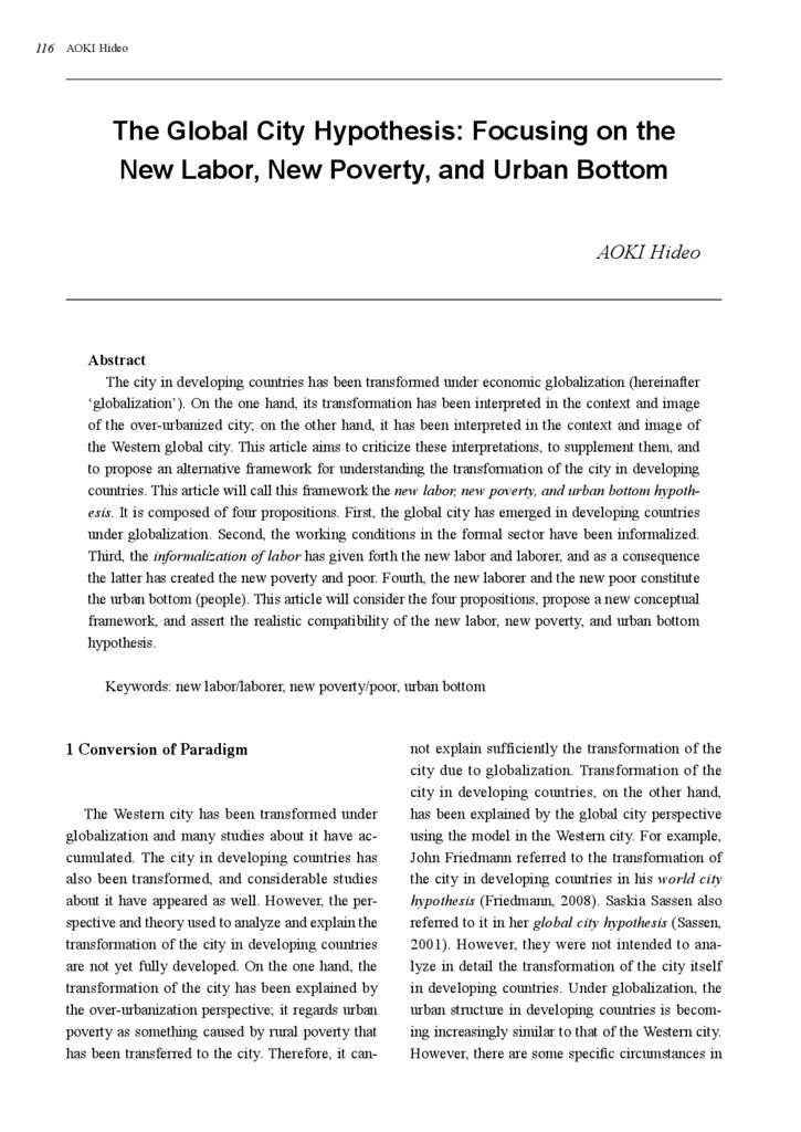 [Electric data]The Global City Hypothesis: Focusing on the New Labor, New Poverty, and Urban Bottom