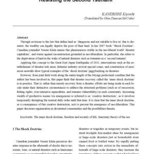 thumbnail of 1.The Inner Shock Doctrine …KANEBISHI Kiyoshi